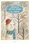 storia di un uomo di neve